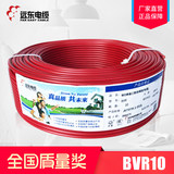 Far East wire and cable BVR10 square national standard copper core home-mounted wire single core multi-strand edgy cable line