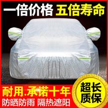 之光S1S3车衣面包7座专用汽车罩七座防晒防雨车套 五菱宏光S荣光V