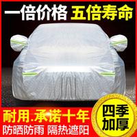 本田2017款新XR-V汽车衣xrv牛津布UR-V四季车罩专用车套防雨防晒