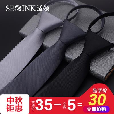 拉链领带男正装商务懒人韩版黑色结婚休闲易拉得一拉得6CM学生