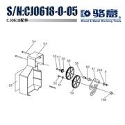 骆意 :CJ0618-0-05 车床配件 挂轮罩壳 挂轮支架 挂轮标牌