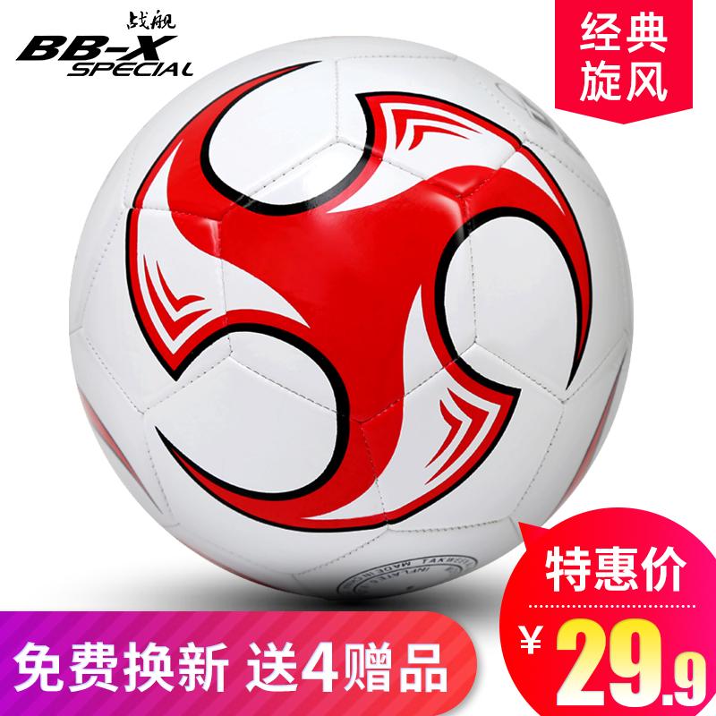 包邮战舰正品成人5号足球PU 训练用球3号4号耐磨小学生儿童足球