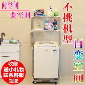 卫生间翻盖洗衣机置物架不锈钢可伸缩波轮滚筒落地收纳架马桶架子