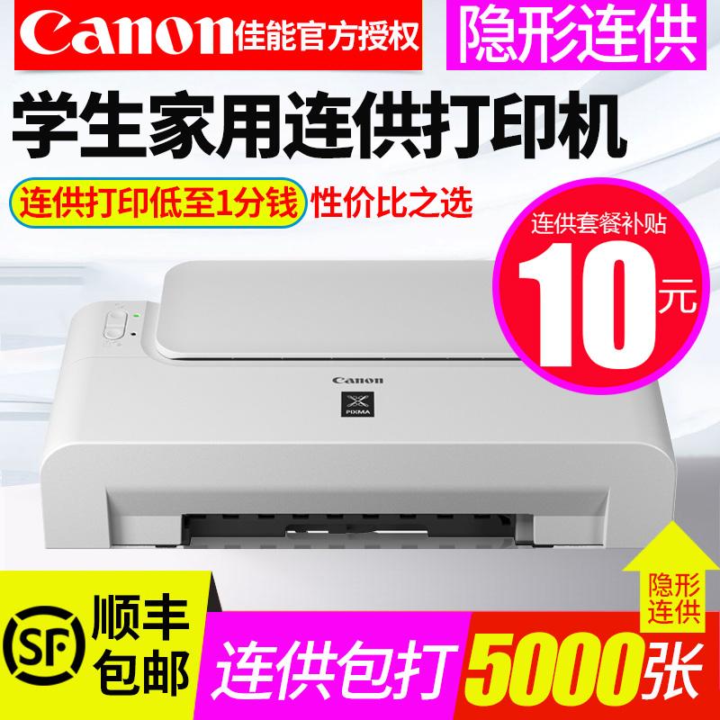 便携黑白打印机