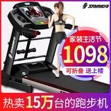 速美达T21 室内多功能超静音中型家用跑步机健身房专用 电动折叠