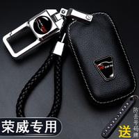 荣威RX5/360plus/Ei6/I6/550/RX3/RX8/350车钥匙套包扣专用2018款