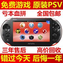 掌机 360破解 PSV2000 游戏机 玩腻回收 免费送游戏 二手PSV1000
