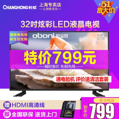 32英寸长虹电视