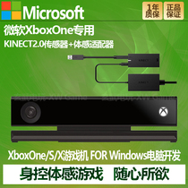 微软原装XBOX ONE S X体感器xboxone PC windows传感器kinect2.0
