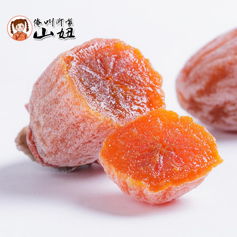 山妞柿饼干农家自制吊饼子特级降霜柿子饼非陕西富平柿饼特产零食