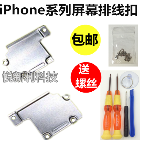 iPhone6 ​​LCD cable iron plate Apple 6S screen cable cover