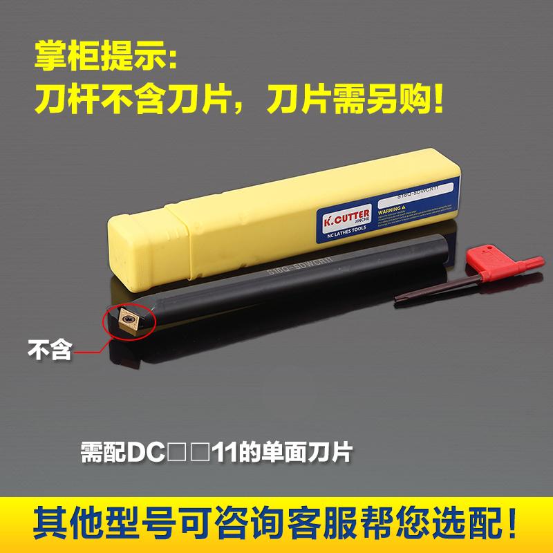 数控内孔刀杆S10K12M16Q20R25S-SDWCR07/11镗孔车刀车床刀具 镗刀