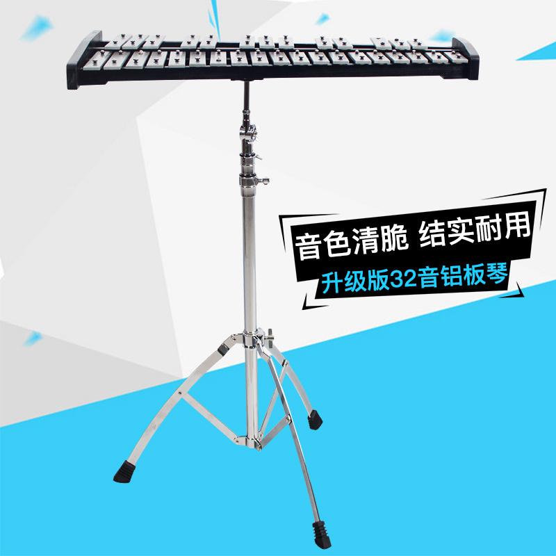 铝板琴专业32音木琴打击乐器马林巴琴便携式儿童小钟琴钢片琴早教