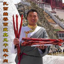 牦牛肉干风干超干500g 1斤散装西藏特产牦牛肉干麻辣手撕耗牛肉干