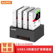 麦沃K3084U3S串口扩容USB3.0读取硬盘四盘位多功能机械移动硬盘座