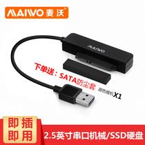 特价麦沃K104A易驱线2.5英寸USB3.0硬盘盒座笔记本移动硬盘盒