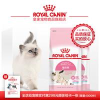 皇家猫粮 离乳期幼猫/繁育期母猫 猫奶糕BK34/2KG*2袋 28省包邮