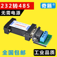 Qiqi brand RS232 protocol to rs485 serial converter passive two-way 232 signal communication converter