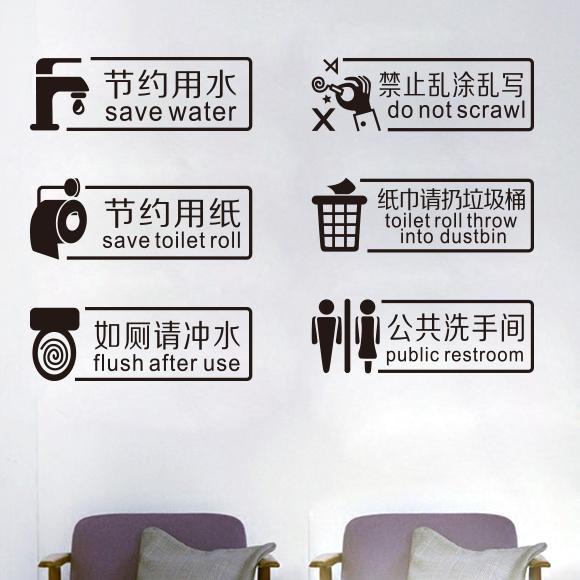 学校公司洗手间文明标语标识贴画 厕所公共卫生间节约用水墙贴纸