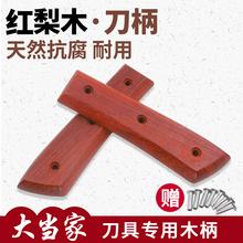 红梨木刃柄菜刃柄手柄手工铁匠刃具木手把配件2片送铆钉固定耐用
