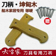 坤甸木船木菜刀把 2片木夹柄铆钉固定定制刀具木手柄原木刀柄款