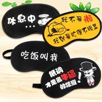 韩国睡觉护眼罩睡眠遮光透气可爱卡通男女士冰袋耳塞防噪音三件套