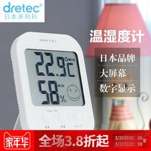 日本多利科电子温湿度计温度计家用婴儿房室内温度计湿度计高精度