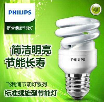 飛利浦螺旋節能燈 E27螺口E14家用三基色燈管5w~32w超亮節能燈泡評測