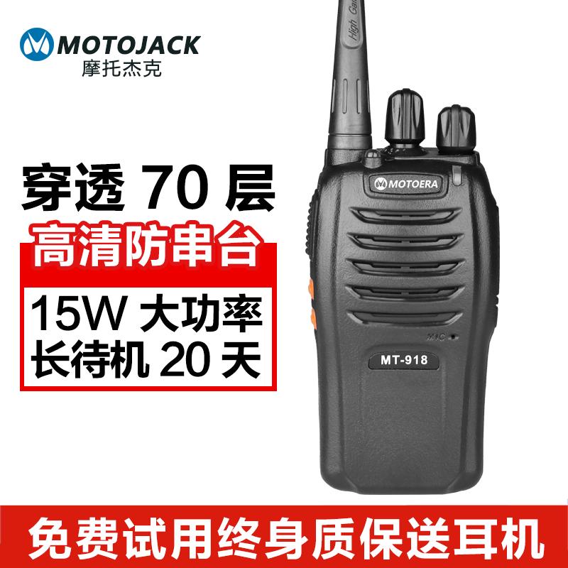 摩拓拉MT918对讲机 15W大功率迷你手台民用50公里 工地酒店自驾游