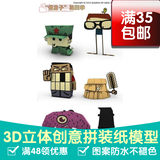 Original paper mold creative doll strange box 4th season 3d paper model DIY handmade paper mold spike