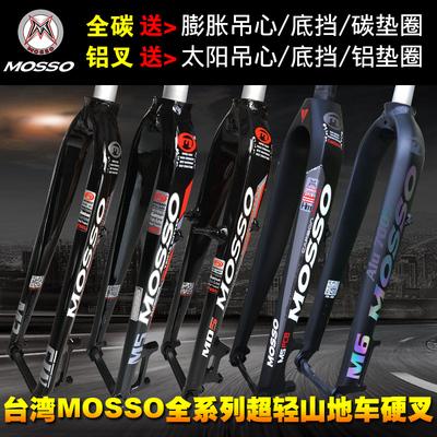 mosso山地车自行车