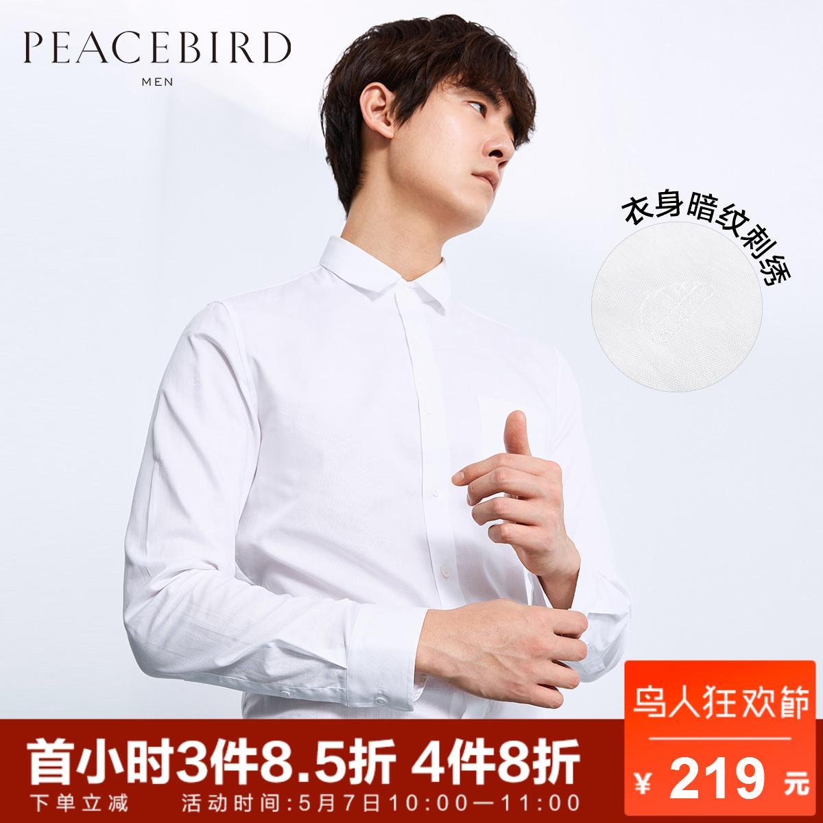 白色暗纹衬衣男长袖