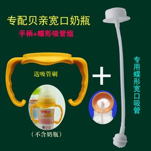 宽口径吸管组握把手柄 适合贝亲PPSU玻璃奶瓶用 奶瓶配件组合套装