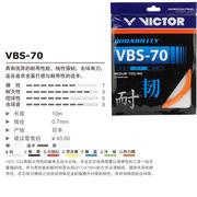 Genuine VICTOR victory VBS70/68P badminton racket line VBS66N durable VBS63 elastic both 69