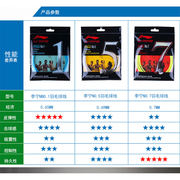 Li Ning badminton line national team No. 1 line No. 5 No. 7 elastic rebound rebound resistance badminton line authentic