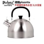 德國plazotta燃氣燒水壺304不銹鋼茶壺電磁爐煤氣熱水壺鳴笛3L