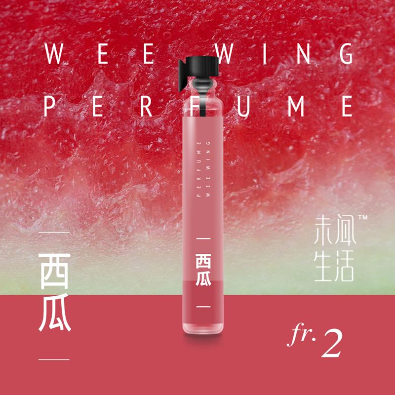 Weewing未闻原创の西瓜./纯水果味香水 爱上夏天的味道~新鲜清爽