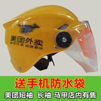 安全帽电动车防雨
