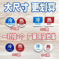 Acrylic hot and cold logo stickers hot and cold water signage hotel hotel bathroom tap switch indicator stickers custom