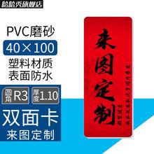 来图定制 PVC磨砂双面印图卡片尺寸40×100厚度1.10圆角R3