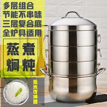 德国304不锈钢蒸锅三层加厚复底家用原味无孔不串味蒸米饭蒸笼屉