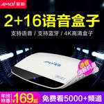 电视网络机顶盒2g8核