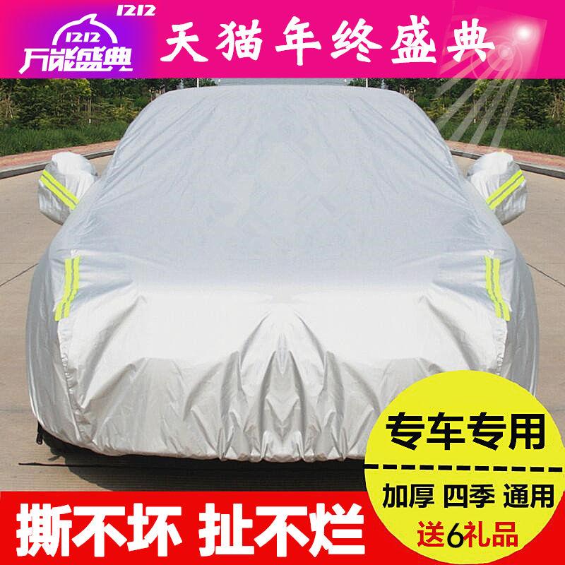 专用冬季车罩