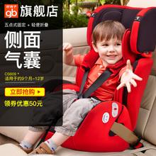好孩子儿童安全座椅汽车用9个月-12岁车载儿童座椅带气囊CS609