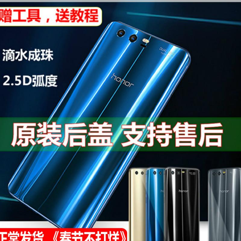 荣耀8/9后盖玻璃原装华为8/9青春版手机STF-AL00电池盖FRD-AL后壳