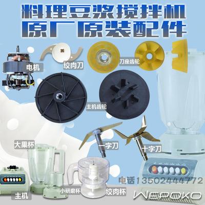 原厂料理机专用传动齿轮配件搅拌机刀片果杯研磨绞肉杯豆浆机电机
