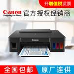【天貓正品】Canon/佳能G1810加墨式 原裝連供打印機 替代G1800