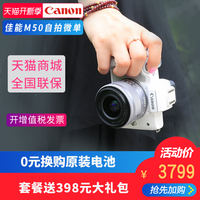 Canon micro single m50 kit light and compact HD travel digital student entry-level volg camera