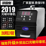 Photosensitive engraving machine small engraving machine seal machine computer engraving machine photosensitive package mail
