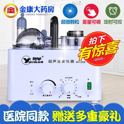 粤华雾化器WH-2000超声波雾化机儿童成人医用家用雾化机哮喘化痰
